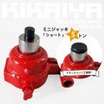 KIKAIYA ミニジャッキ5トン ショート 低床コンパクトジャッキ 6ヶ月保証