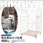 カゴ台車 400kg 積み重ね 段積みロールボックス メッシュ台車 W1330xD1160xH2020mm(西濃運輸営業所止め) KIKAIYA