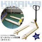 低床ハンドパレット2000kg ビールパレット/プラスチックパレット対応機(ホワイト) ハンドリフト 6ヶ月保証(個人宅配達不可) KIKAIYA