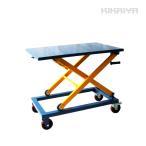 テーブルリフト 300kg 作業台 ハンドリフター ネジ式 昇降台車  リフトテーブル(個人様は営業所止め) KIKAIYA