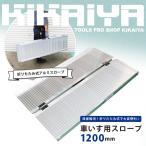 KIKAIYA アルミスロープ1200mm 車いす用スロープ 段差解消 折りたたみ式 アルミブリッジ(ゴムマット プレゼント)