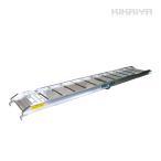 KIKAIYA アルミスロープ200kg 折りたたみ式アルミブリッジ アルミラダー