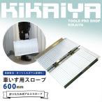ショッピング解消 KIKAIYA アルミスロープ600mm 車いす用スロープ 段差解消 折りたたみ式 アルミブリッジ(ゴムマット プレゼント)