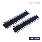 アルミスロープ 伸縮式 1500mm 2本セット 車椅子用スロープ 段差解消 アルミブリッジ 介護用品 最大 270kg迄( 送料無料 ) KIKAIYA