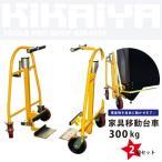 KIKAIYA 家具移動台車300Kg×2個セット 自動販売機 リフティングローラー 重量物ジャッキアップ