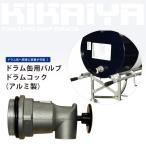 KIKAIYA ドラム缶コック ドラム缶用バルブ ドラムコック(アルミ製)