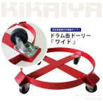 KIKAIYA ドラム缶ドーリー(ワイド)  円形台車