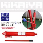 KIKAIYA エンジンクレーン2トン用 油圧シリンダー 油圧ジャッキ