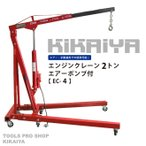 KIKAIYA エンジンクレーン2トン エアーポンプ付  (エアー手動兼用)  マルチクレーン 6ヶ月保証(個人宅配達不可)(ラインホースクランプ プレゼント)