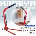 KIKAIYA エンジンクレーン1トン 超低床 マルチクレーン 6ヶ月保証(個人様は西濃運輸営業所止め)