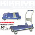 KIKAIYA 軽量樹脂台車300kg DX 折りたたみ台車 プラ台車 運搬車