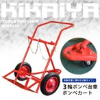 KIKAIYA 3輪ボンベ台車 ボンベカート 運搬車(個人様は西濃運輸営業所止め)