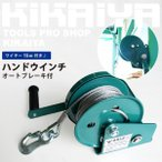 KIKAIYA ハンドウインチ オートブレーキ付  回転式ミニウインチ 6ヶ月保証
