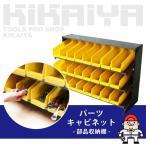 KIKAIYA パーツキャビネット(オープンタイプ) 軽量部品棚 部品収納棚 小物入れ
