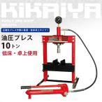 KIKAIYA 油圧プレス10トン低床・卓上使用 メーター付 門型プレス機 6ヶ月保証(個人様は西濃運輸営業所止め)