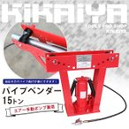 KIKAIYA 油圧式パイプベンダー15トン エアー手動ポンプ兼用 アダプター7個付 パイプ曲げ機(個人様は西濃運輸営業所止め)