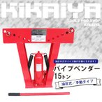 KIKAIYA パイプベンダー15トン 油圧式 手動タイプ アダプター7個付 パイプ曲げ機【 個人宅配達不可・商品代引不可 】