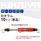 KIKAIYA 引きラム10トン 油圧シリンダー 単品