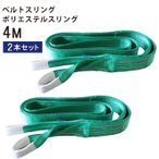 KIKAIYA ナイロンスリング ベルトスリング  4メートル 2トン(2本セット)