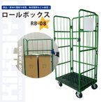ショッピングカゴ KIKAIYA ロールボックスパレット(緑) W800xD610xH1710mm 底板樹脂タイプ カゴ台車 ハイテナー (個人宅配達不可・代引不可)