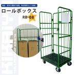 KIKAIYA ロールボックスパレット(緑) カゴ台車 ハイテナー (RB-08)(個人様は西濃運輸営業所止め)