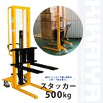 KIKAIYA ハンドフォークリフト500 kg 1600mm スタッカー 6ヶ月保証(西濃運輸営業所止め)