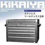 KIKAIYA ステンレスツールチェスト5段 キャビネット 工具箱