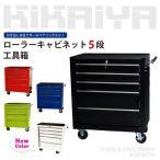 KIKAIYA ロールキャブ ローラーキャビネット5段 工具箱