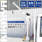 KIKAIYA トラッククレーン 電動昇降ウインチ ミニクレーン 「すご楽」 コンパクトクレーン (個人様は西濃運輸営業所止め)