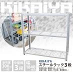 KIKAIYA スチールラック3段 中量棚 耐荷重300kg×3段/計900kg 幅1840×奥行620×高さ1790mm 業務用収納ラック オープンラック 収納棚(個人宅配達不可)