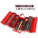 工具セット 64pcs 工具箱 ツールセット DIY工具 日曜大工 整備工具セット ツールチェスト 【 送料無料 】  KIKAIYA