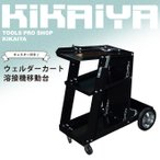 KIKAIYA ウェルダーカート 溶接機移動台 溶接機台