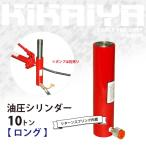 KIKAIYA 油圧シリンダー 10トン ロング
