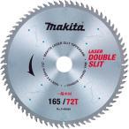 マキタ 165mmダブルスリットチップソー(造作用・高剛性)(φ165-72P)A-48549