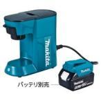 マキタ 18V充電式コーヒーメーカー(バッテリ・充電器別売) CM500DZ