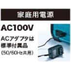 マキタ 充電式スピーカーMR200用 ACアダプタ SE00000497