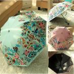 日傘 uvカット 遮光遮熱 折りたたみ 晴雨兼用傘 深まり ドーム型 裏張り 8本骨 芸術的な水彩画柄 花とちょう 内側ブラックコーティング 折りたたみ傘 紫外線対策