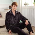 メンズ ルームウェア もこもこ 暖かい やわらかい マイクロファイバー 紳士用 パジャマ 長袖 上下セット  冬用