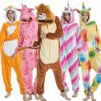 メンズ レディース ライオン 虎 ジップアップ 着ぐるみ パジャマ つなぎ ルームウェア 冬用 暖かい 大人用 シカ キツネ ハロウィーン 仮装 コスプレ 変装
