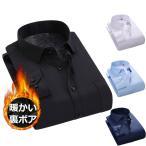 メンズ ワイシャツ 裏ボア 無地 長袖 暖かい 冬用 紳士 ビジネス 通勤 厚手 ボアシャツ 男性 トップス