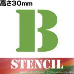 1文字 ステンシルミリタリー H30mm 屋内用(ツヤなし)英数字切文字ステッカーカッティングシール ステッカー