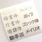 1文字 H20mm 漢字ひらがな日本語切文字ステッカーカッティングシール タックペイントラメシルバーメタリック 屋外用 ステッカー