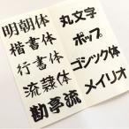 1文字 H20mm 漢字ひらがなカタカナ切文字ステッカーカッティングシール タックペイントブラック(ツヤあり) 屋外用 ステッカー