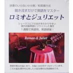 英語教材「聞き流すだけで英語をマスター」ロミオとジュリエット(eメールテキスト付)