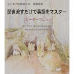 英語教材「聞き流すだけで英語をマスター」ピーターラビット(CD1枚+教本)