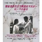 英会話教材「聞き流すだけで英語をマスター」ローマの休日(CD3枚+DVD+教本)