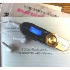 英語教材「聞き流すだけで英語をマスター」初級4作品+中級3作品(MP3プレーヤー付 録音済特価セット)