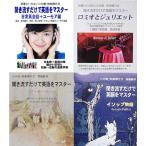 英語教材「聞き流すだけで英語をマスター」初級4作品特価セット(CD5枚+教本)