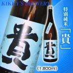 貴 特別純米 1800ml 山口県 永山本家酒造場