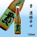 貴 濃醇辛口純米酒80 720ml